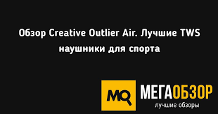 Обзор <b>Creative Outlier Air</b>. Лучшие TWS <b>наушники</b> для спорта ...