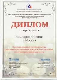 Интри Диплом ТекстильЛегПром За организацию производства высококачественных товаров текстильной и легкой промышленности 2006 г