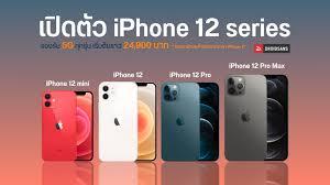 เปิดตัว iPhone 12 Mini, iPhone 12, iPhone 12 Pro และ iPhone 12 Pro Max  รองรับ 5G ทุกรุ่น พร้อมชิป A14 สุดแรง