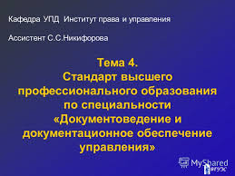 Презентация на тему Тема Стандарт высшего профессионального  1 Тема 4