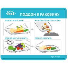 <b>Сушилка</b>-<b>поддон</b> в раковину 27х36 см цвет кремовый в Москве ...