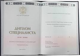 Образцы новых форм дипломов  Диплом специалиста diplom2015 spec 1