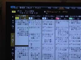 フジ テレビ 番組 表