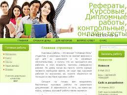 Бесплатные курсовые работы по инфо Рефераты дипломы курсовые работы бесплатно