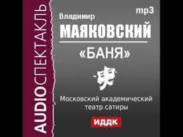 2000545 Аудиокнига. <b>Маяковский Владимир Владимирович</b>. «Баня