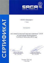 Награды и победы компании Элком  Сертификат Как самый успешный партнер компании САГА про продажам оборудования cambium networks в 2012 году