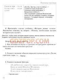 ГДЗ решебник по литературе класс рабочая тетрадь Соловьёва  ГДЗ решебник по литературе 8 класс рабочая тетрадь Соловьёва
