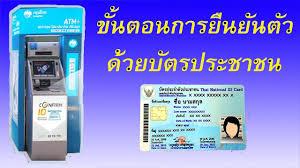 ขั้นตอน ยืนยันตัวตน เราชนะ ตู้ ATM กรุงไทย - YouTube