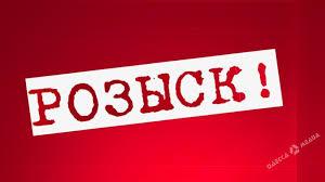 В Одессе пропали две несовершеннолетние девочки фото ИА  В Одессе пропали две несовершеннолетние девочки фото