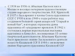 Реферат На Казакском letitbitmuse Реферат На Казакском Про Астану