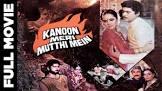 Smita Patil Kanoon Meri Mutthi Mein Movie