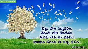 Best Telugu Quotes With Images Heart Touching Telugu Love Quotes Images