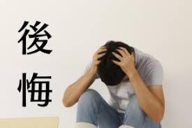 「後悔と挫折」の画像検索結果