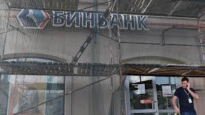 ФК Открытие и Бинбанк абсолютные лидеры по убыткам Финансы   ФК Открытие Бинбанк и Траст подпортили банковскому сектору показатели ·