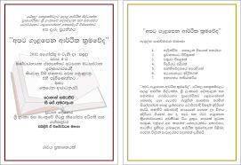 wedding invitation wordings sri lanka sinhala best shoes wedding Sinhala Wedding Cards Poems 100 sle wedding invitation wordings sinhala 2 62 best sinhala wedding invitation poems