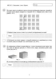 Контрольные работы по математике Математика 5 класс