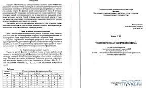 Методички по электротехнике Сайт для студентов МИСиС и других  Методичка для ДЗ № 3