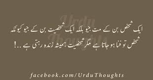 Beautiful Urdu Quotes Facebook Best of 24 Best Urdu Images Beautiful Quotes For Life Urdu Thoughts