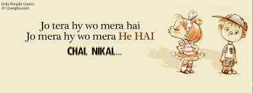 Beautiful Urdu Quotes Facebook Best of Chal Nikal Funny Urdu Hindi Facebook Cover Photo