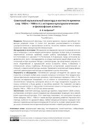 (PDF) Soviet Musical Avant-Garde in the Context of Time (in the mid ...