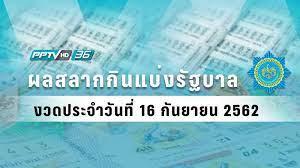 ผลสลากกินแบ่งรัฐบาล งวดวันที่ 16 กันยายน 2562 : PPTVHD36
