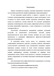 Декан НН Отчет по производственно экономическая практике в  Страница 13 Отчет по производственно экономическая практике в туристическом агентстве