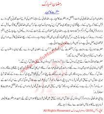 urdu stories ramzan ul mubarak urdu kahani