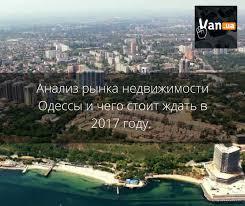 Рынок недвижимости Одессы в г  Анализ рынка недвижимости и прогноз на 2017 год