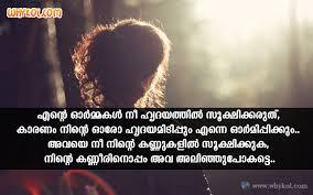 Pranayam Status Malayalam