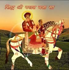श्री भादरिया राय माताजी मन्दिर Bhadariya Mata Mandir - Objave | Facebook