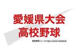 愛媛 高校 野球 組み合わせ