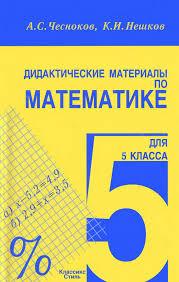 Дидактические материалы по математике для класса Чесноков А С  Дидактические материалы по математике для 5 класса Чесноков А С Нешков К