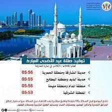 موعد صلاة عيد الأضحى 2021 في الشارقة || توقيت صلاة العيد في العاصمة ابو ظبي  و باقي المدن بالإمارات - كورة في العارضة