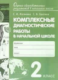 Русский язык класс Контрольно диагностические работы Тимченко  Комплексные диагностические работы в начальной школе 2 класс
