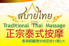 kungs thaimassage lai thai skara
