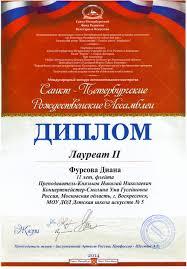 Форма диплома спо   1 состоится лекция руководителя отдела туризма и специальных программ Государственного Эрмитажа форма диплома спо 2015 Ольги Борисовны Архиповой 217