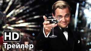 <b>Великий Гэтсби</b> - новый русский трейлер | HD - YouTube