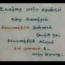 Funny Tamil Quotes For Gents ,Top 10 engineering colleges,Best ...