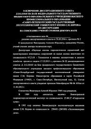 ЗАКЛЮЧЕНИЕ ДИССЕРТАЦИОННОГО СОВЕТА Д М КИРОВА ПО ДИССЕРТАЦИИ НА  ЗАКЛЮЧЕНИЕ ДИССЕРТАЦИОННОГО СОВЕТА Д 212 220