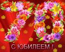 Поздравление с днем рождения на 70 лет