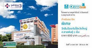 โรงพยาบาลจุฬารัตน์ 3 อินเตอร์ จ.สมุทรปราการ | ไทยสมุทรประกันชีวิต