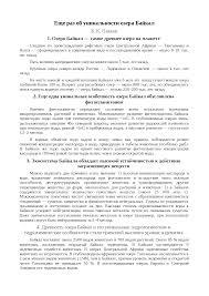 Еще раз об уникальности озера Байкал реферат по экологии скачать  Скачать документ