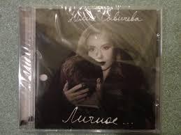 юлия савичева юлия новый альбом Prakard