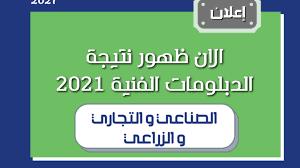 """لينك شغال"""" الاستعلام عن نتائج الدبلومات الفنية 2021 نظام ثلاث وخمس سنوات  بالاسم ورقم الجلوس fany.emis.gov.eg - الدليل المصري"""