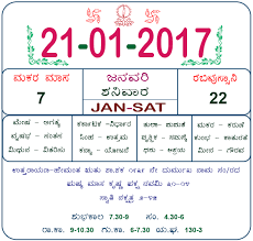 Daily Calendar Mesmerizing Kannada Daily Calendar 48st January 48 Calendarcraft