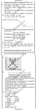 Самостоятельные и контрольные работы петерсон класс часть  самостоятельные и контрольные работы петерсон 4 класс 2 часть решебник