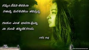 Love Poems In Telugu Cute Couple Hd Wallpapers Free Valentine Day