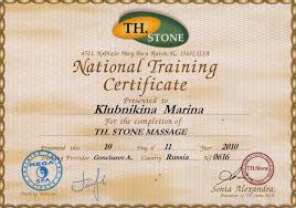 Учебный центр Салон Сервис курсы обучения массажу лица от   диплом терапия сертификат эстетист