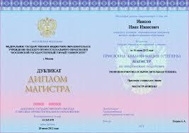 Приложение к диплому о высшем образовании образец Эксклюзивные  Приложение к диплому о высшем образовании европейского