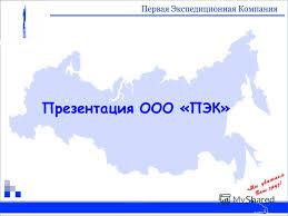 Диплом на транспортной компании ru Диплом на транспортной компании Москва